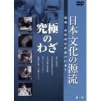 日本文化の源流 第9巻 究極のわざ 昭和・高度成長直前の日本で(DVD)