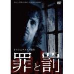 罪と罰 ドストエフスキー原作(DVD)