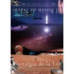 パトリシオ・グスマン監督『光のノスタルジア』『真珠のボタン』DVDツインパック(DVD)