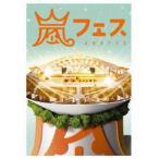 嵐/ARASHI アラフェス (通常版)(DVD)