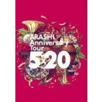 「嵐/ARASHI Anniversary Tour 5×20(通常盤) [DVD]」の画像