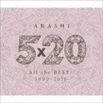 嵐 / 5×20 All the BEST!! 1999-2019(通常盤) [CD]