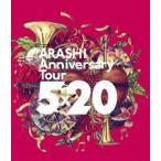 嵐/ARASHI Anniversary Tour 5×20(通常盤) [Blu-ray]