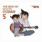 名探偵コナン テーマ曲集 5 〜THE BEST OF DETECTIVE CONAN 5〜(通常盤)(CD)