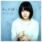 新山詩織/ひとりごと(CD)
