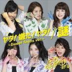 La PomPon / 謎/ヤダ!嫌だ!ヤダ!〜Sweet Teens ver.〜(初回限定盤/CD+DVD) [CD]