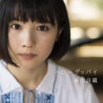 新山詩織/ハローグッバイ(通常盤)(CD)