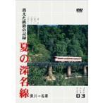 夏の深名線(DVD)