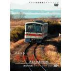 パシナコレクション 消えた鉄路の記録 さよなら鹿島鉄道(DVD)