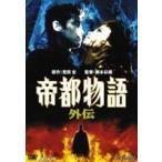 帝都物語 外伝(DVD)