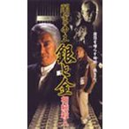 闇金の帝王 銀と金 相続殺人(DVD)