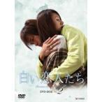 DVD・ミュージック通販専門店ランキング51908位 白い恋人たち DVD-BOX Vol.2(DVD)