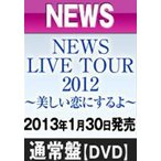 NEWS LIVE TOUR 2012 〜美しい恋にするよ〜(通常盤)(DVD)