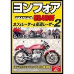 ヨンフォア(HONDA CB400F) カフェレーサー&街道レーサー 2 ヨンフォアミーティング2013横須賀(DVD)