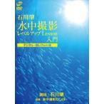 水中撮影レベルアップLesson 入門 デジタル一眼レフカメラ編(DVD)