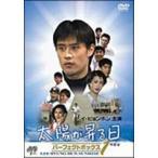 太陽が昇る日 パーフェクトボックス Vol.1(DVD)