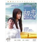 初恋 夏の記憶(DVD)