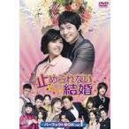 止められない結婚 パーフェクトBOX Vol.1(DVD)