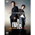 復活 コレクターズ・ボックス [DVD]