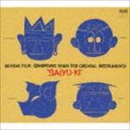 藤井凡大(cond、作曲)/西遊記 東洋の楽器による交響詩(CD)