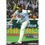 鷹のエース斉藤和巳 投魂の道ROUTE66(DVD)