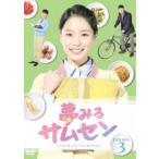 夢みるサムセンDVD-BOX3(DVD)