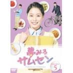 夢みるサムセンDVD-BOX5(DVD)