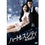 ハートレスシティ〜無情都市〜 DVD-BOX1 [DVD]