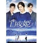 白夜姫 DVD-BOX1(DVD)