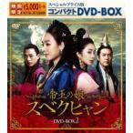 帝王の娘 スベクヒャン スペシャルプライス版コンパクトDVD-BOX2<期間限定> [DVD]