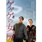 ゲゲゲの女房(DVD)