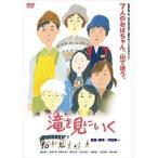 滝を見にいく(DVD)