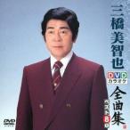 DVDカラオケ全曲集 ベスト8 三橋美智也 1(DVD)