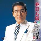 春日八郎DVDカラオケ全曲集ベスト81 2016(DVD)