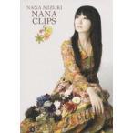 水樹奈々/NANA CLIPS 5 [DVD]