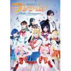 ミュージカル 美少女戦士セーラームーン -Petite Etrangere-(DVD)