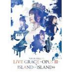 NANA MIZUKI LIVE GRACE -OPUS III- ISLAND ISLAND   DVD