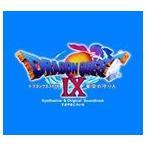すぎやまこういち(音楽) / ドラゴンクエストIX 星空の守り人 シンセサイザー版&オリジナルサウンドトラック版 [CD]