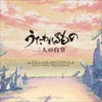 (ゲーム・ミュージック) うたわれるもの 二人の白皇 Additional Soundtrack(CD)