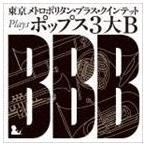 東京メトロポリタン・ブラス・クインテット/東京メトロポリタン・ブラス・クインテット plays ポップス3大B(CD)
