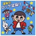 運動会ロック盆踊り(CD)