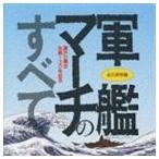 上井章指揮 海上自衛隊東京音楽隊 他/軍艦マーチのすべて(CD)