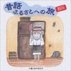 昔話ふるさとへの旅 石川(CD)