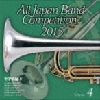 全日本吹奏楽コンクール2015 Vol.4 中学校編IV(CD)