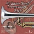 全日本吹奏楽コンクール2015 Vol.13 大学・職場・一般編III(CD)