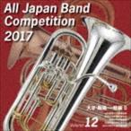 全日本吹奏楽コンクール2017 Vol.12 大学・職場・一般編II(CD)