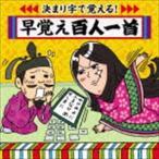 決まり字で覚える!早覚え百人一首〜学校カルタ大会必勝のアイテム(CD)