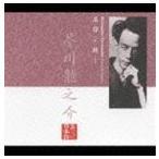 上川隆也(朗読)/名作を聴く6〜芥川龍之介(CD)