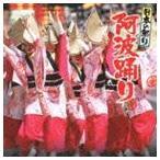 日本の祭り 阿波踊り(CD)