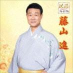 藤山進/民謡プレミアム 藤山進(CD)
